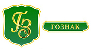 Фабрика ГОЗНАК